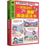 一学就会的漫画英语语法书