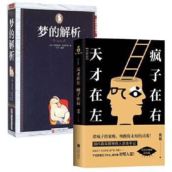 梦的解析+天才在左疯子在右 北京联合出版有限责任公司 等