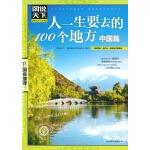 图说天下・国家地理:人一生要去的100个地方(中国篇)(电子书)