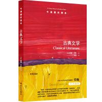 牛津通识读本:古典文学(中英双语)