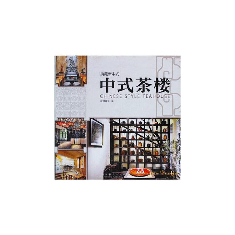 典藏新中式 中式茶楼 茶舍 茶馆 会所 空间装饰装修 设计类 图片书籍