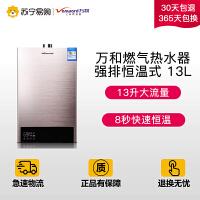 【苏宁易购】Vanward/万和燃气热水器天然气13升 JSQ25-338W13强排恒温式