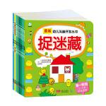 海润阳光・最新幼儿头脑开发丛书・ 第一阶段(套装共8册)