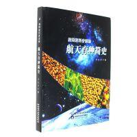 航天育种简史-插图版科普读物  2016年中国好书