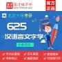 圣才考研2018年北京大学中国语言文学系625汉语言文字学考研全套资料