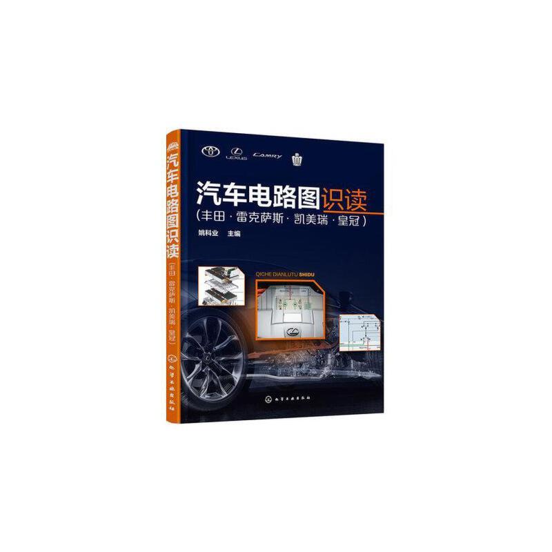汽车电路识图书籍 丰田雷克萨斯凯美瑞皇冠电路图书籍 汽车维修技术