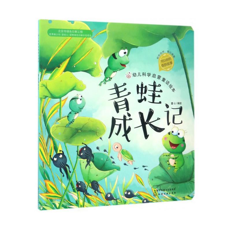 青蛙成长记/幼儿科学启蒙童话绘本