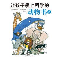 让孩子爱上科学的动物书2(解答孩子五花八门的问题,让孩子爱上科学,爱上大自然,成为小小科学家)