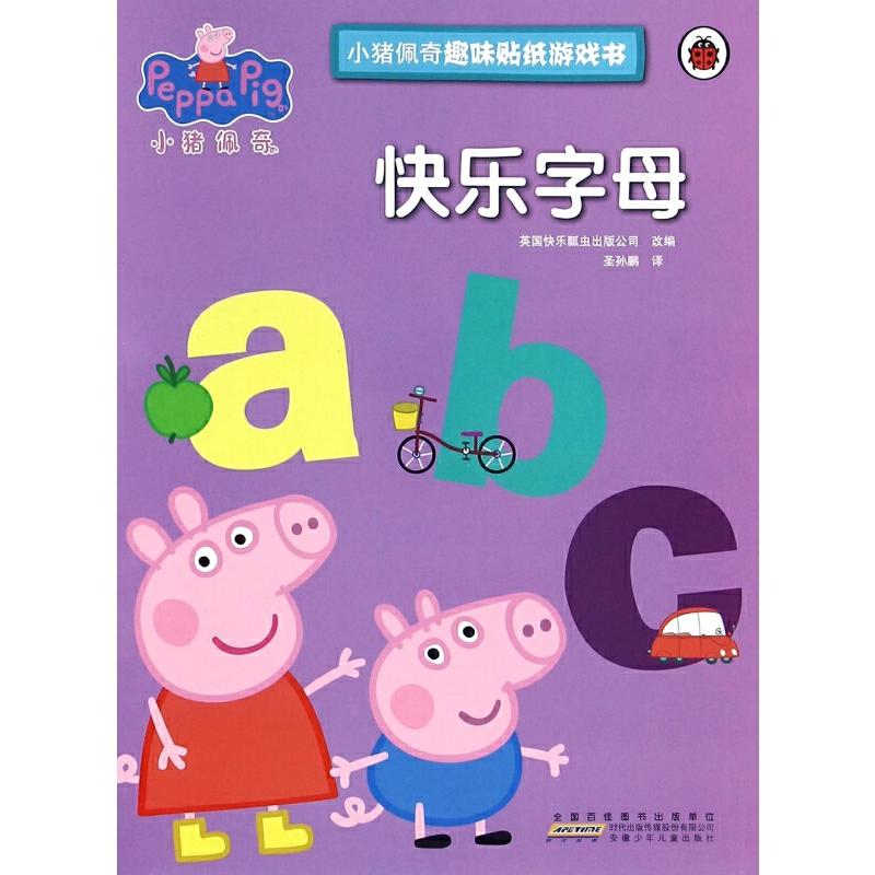 快乐字母/小猪佩奇趣味贴纸游戏书