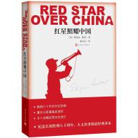 红星照耀中国 斯诺  教科书名著导读指定书目