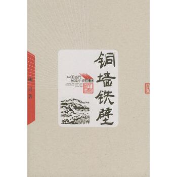 铜墙铁壁——中国当代长篇小说藏本