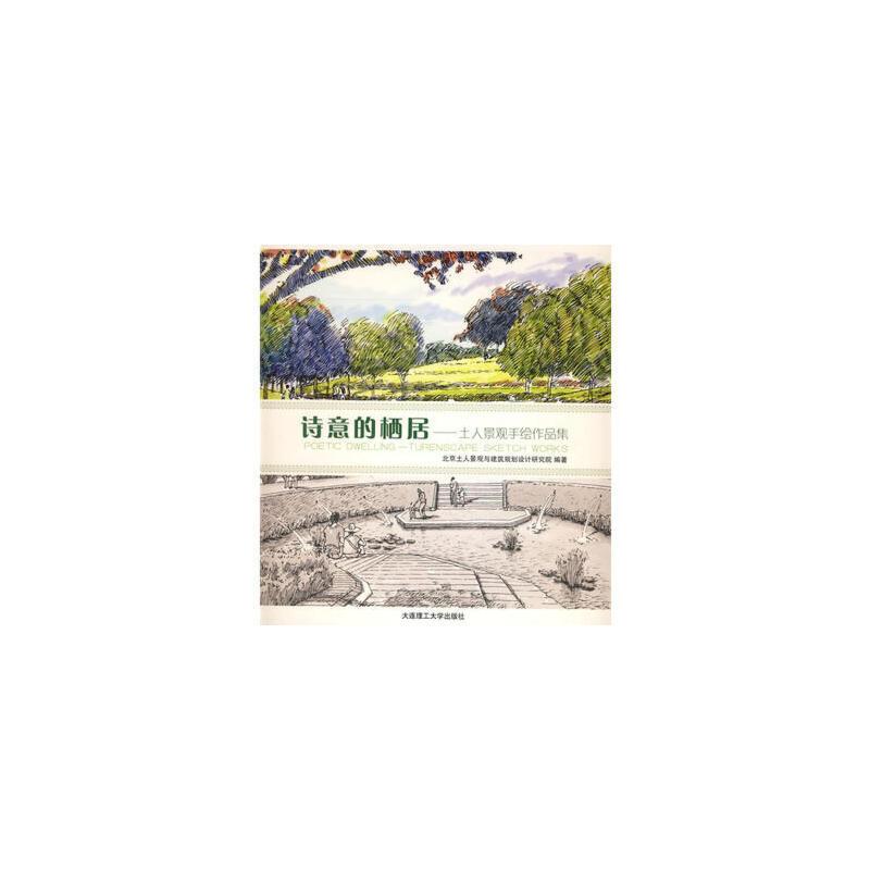土人景观手绘作品集(景观与建筑设计系列)