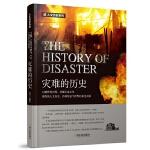 人文历史系列:灾难的历史*