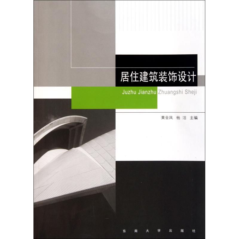 居住建筑装饰设计 黄金凤//杨洁 正版书籍 东南大学