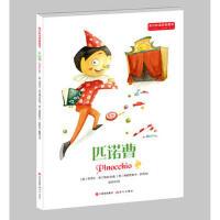 正版图书 英汉双语经典童话:匹诺曹 适合中高年级学生使用 6-14岁 赵晓华 9787514347319 现代出版社