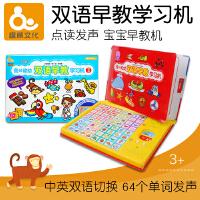 趣威文化儿童早教发声书益智玩具发声书我的幼幼双语早教学习机II有声书