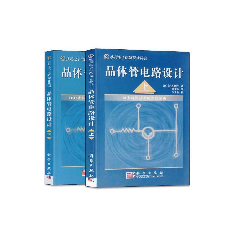 正版 全2册 晶体管电路设计//实用电子电路设计丛书(上) (下)电子电路