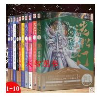 《现货》造化之门全套1-10共10本 鹅是老五小说全集连载玄幻小说其他游戏币