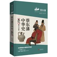 蔡东藩中华史:五代(现代白话版)二月河倾情推荐
