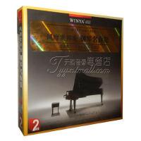 古典音乐 文雅唱片 钢琴曲 风靡世界的钢琴名曲集 2CD