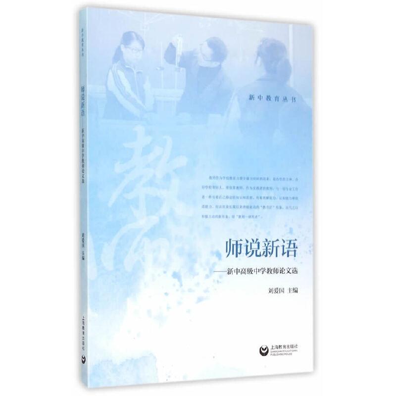 《师说教师--新中高级中学新语论文选》(刘爱国高中语法星火图片