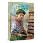 小米1967:红鸽子(黄蓓佳・中国孩子)