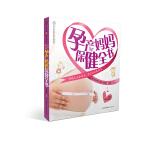孕产妈妈保健全书(汉竹)赠产后恢复操挂图 妈妈天天要保养,宝宝时时要健康