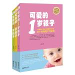 1-3岁孩子(可爱的1岁孩子+可怕的2岁孩子+难缠的3岁孩子)套装共3册