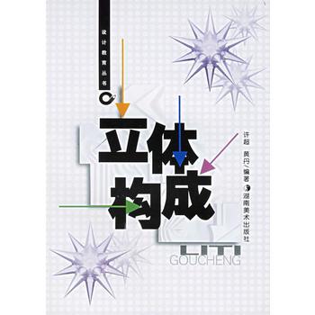 立体构成――设计教育丛书
