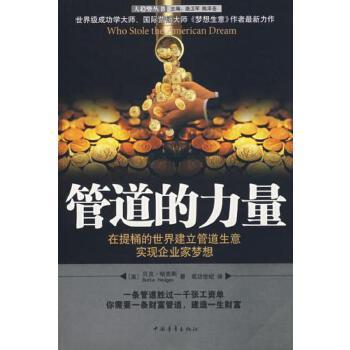 【旧书二手正版8成新】管道的力量 哈吉斯  成功世纪 9787500682295 中国青年出版社 2008年版