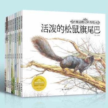 五年级彩图版青少版科普读物8-10-12-14岁趣味野生动物科普知识故事书