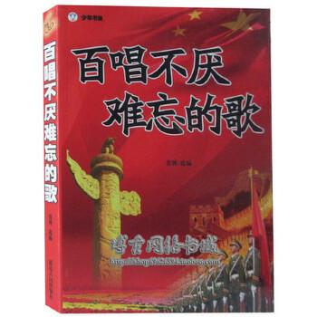 歌曲歌谱书籍百唱不厌难忘的歌经典流行老歌红歌爱国影视歌曲正版