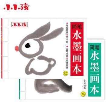 幼儿童简笔水墨画本教程教材基础入门 小孩学画画书 4-6-8-12岁宝宝