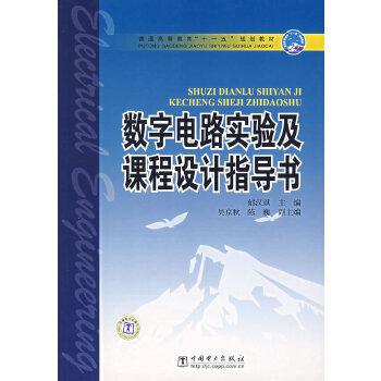 《数字电路实验及课程设计指导书