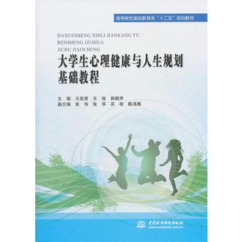 大学生心理健康与人生规划基础教程