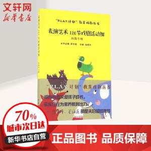表演艺术120节戏剧活动课 张晓华 主编;周笑莉 丛书主编