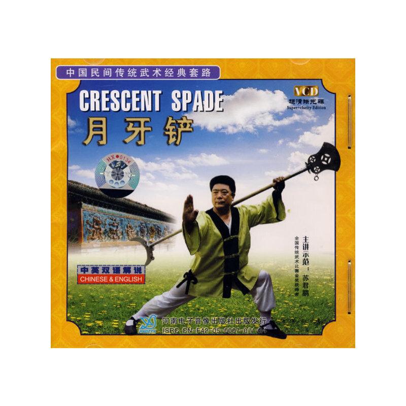 中国民间传统武术经典套路:月牙铲(vcd)价格