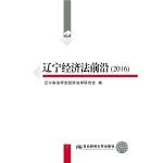辽宁经济法前沿(2016)