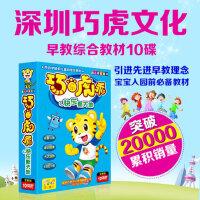正版巧虎文化之巧乐虎dvd光盘 幼儿童早教学龄前综合教材高清碟片