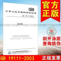GB 19111-2003玉米油
