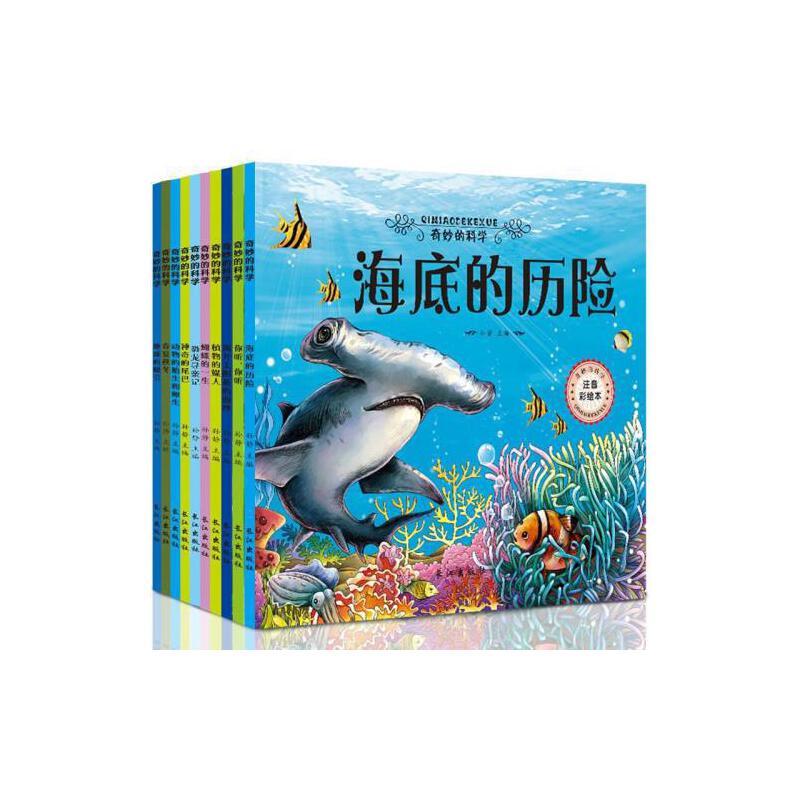 动物海底世界大百科普恐龙书籍儿童故事书3-6少儿百科全书7-10岁幼儿