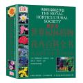 DK 世界園林植物與花卉百科全書(最新版)(英國皇家園藝學會推薦,8000種植物,4250幅彩圖,全球銷量超過200多萬冊)