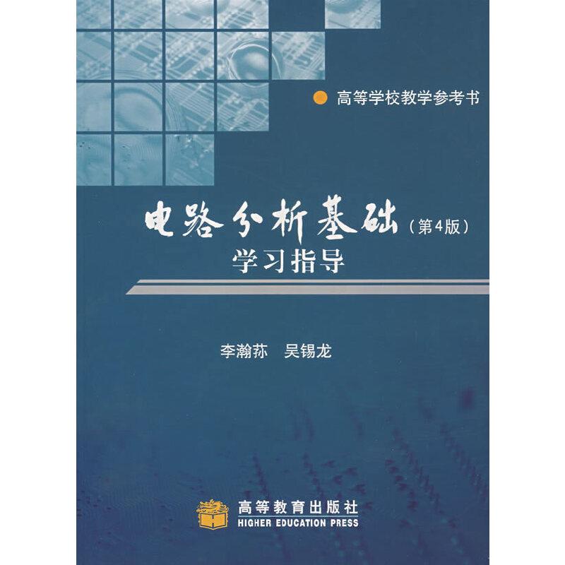 《电路分析基础(第4版)学习指导书》(李瀚荪)【简介