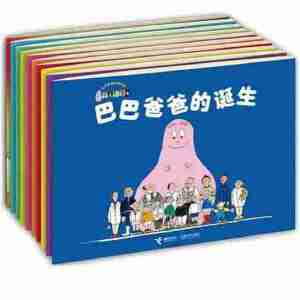 YG巴巴爸爸系列 巴巴爸爸图书 全10册 绘本 图画书 世界上好的爸爸正版 笨妈妈巴巴爸爸的马戏团/巴巴爸爸经典系列亲情