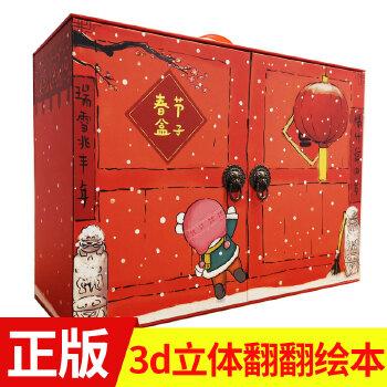 歪歪兔创意小工厂系列-春节盒子