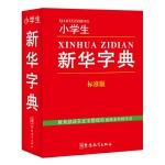 小学生新华字典(标准版)