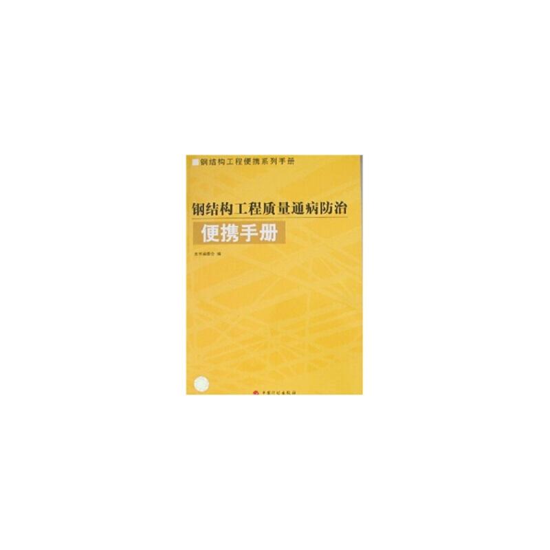 钢结构工程质量通病防治便携手册 【bt】