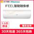 【苏宁易购】海信空调壁挂式大1.5匹变频挂机 KFR-35GW/EF19A3(1N10)
