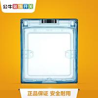 [工厂直营] BULL公牛开关插座 86型透明防水插座盒 防溅盒防水罩插座 浴室防水盒