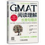GMAT阅读理解:长难句精讲
